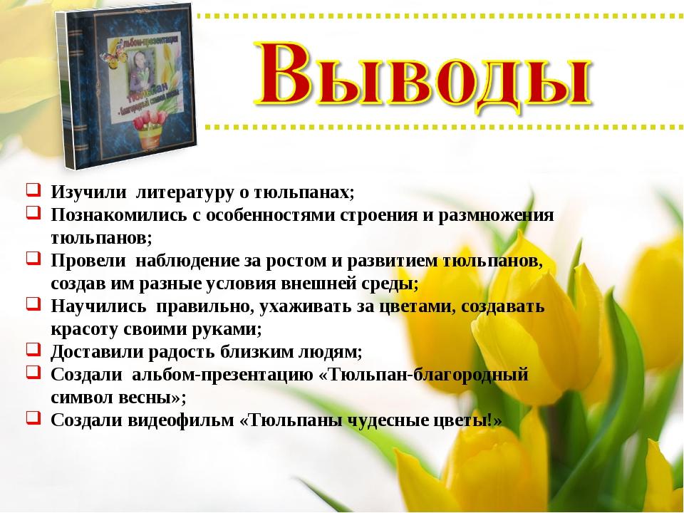 Изучили литературу о тюльпанах; Познакомились с особенностями строения и разм...