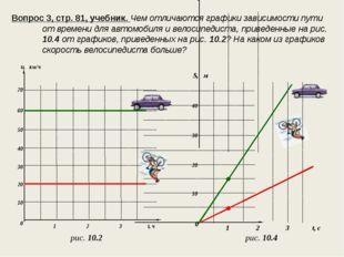 Вопрос 3, стр. 81, учебник. Чем отличаются графики зависимости пути от времен