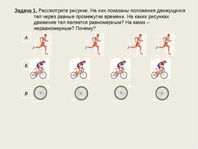 Задача 1. Рассмотрите рисунки. На них показаны положения движущихся тел через...