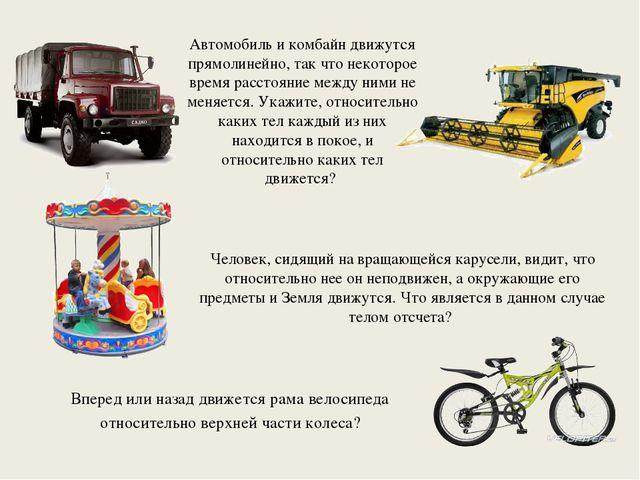 Вперед или назад движется рама велосипеда относительно верхней части колеса?...
