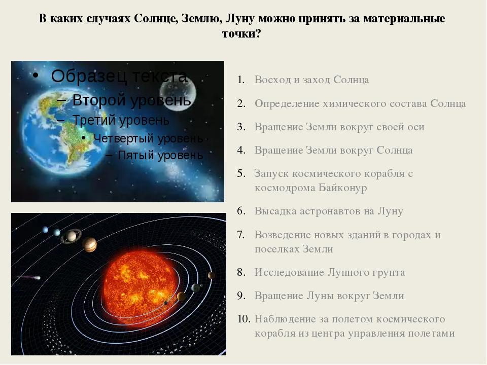 В каких случаях Солнце, Землю, Луну можно принять за материальные точки? Восх...