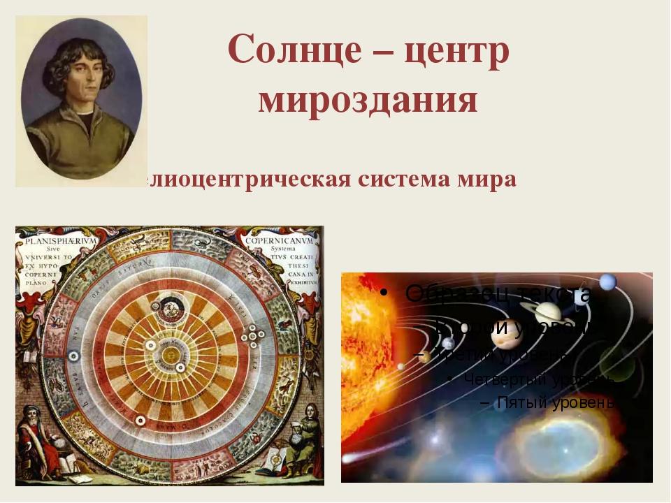 Солнце – центр мироздания Гелиоцентрическая система мира