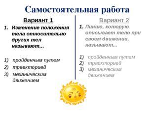 Самостоятельная работа Вариант 1 Изменение положения тела относительно других
