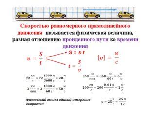 Скоростью равномерного прямолинейного движения называется физическая величина