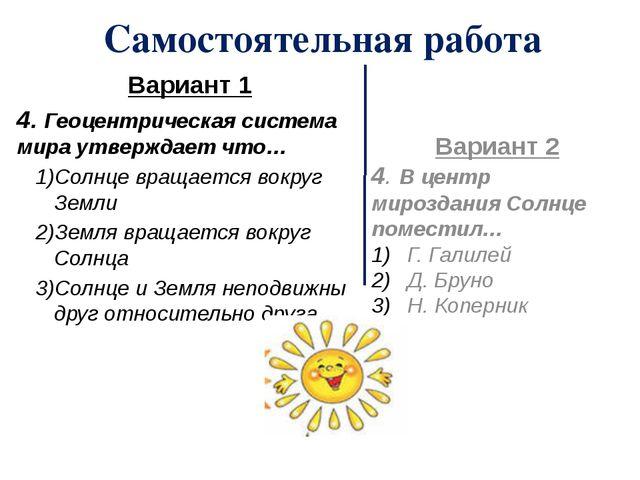Самостоятельная работа Вариант 1 4. Геоцентрическая система мира утверждает ч...