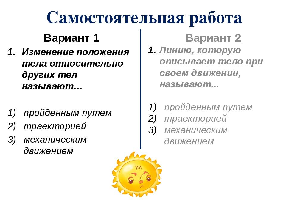 Самостоятельная работа Вариант 1 Изменение положения тела относительно других...