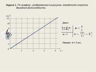 Задача 1. По графику, изображенном на рисунке, определите скорость движения в