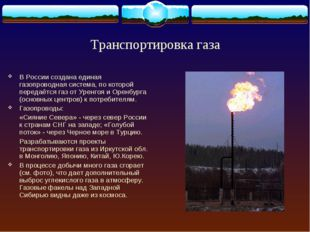 Транспортировка газа В России создана единая газопроводная система, по которо