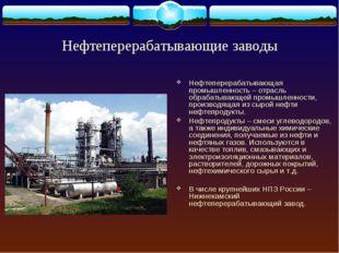 Нефтеперерабатывающие заводы Нефтеперерабатывающая промышленность – отрасль о