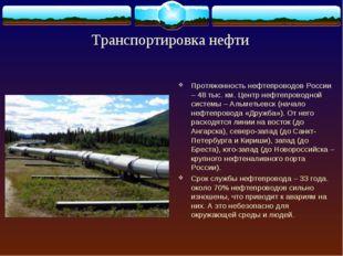 Транспортировка нефти Протяженность нефтепроводов России – 48 тыс. км. Центр