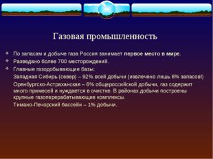 Газовая промышленность По запасам и добыче газа Россия занимает первое место