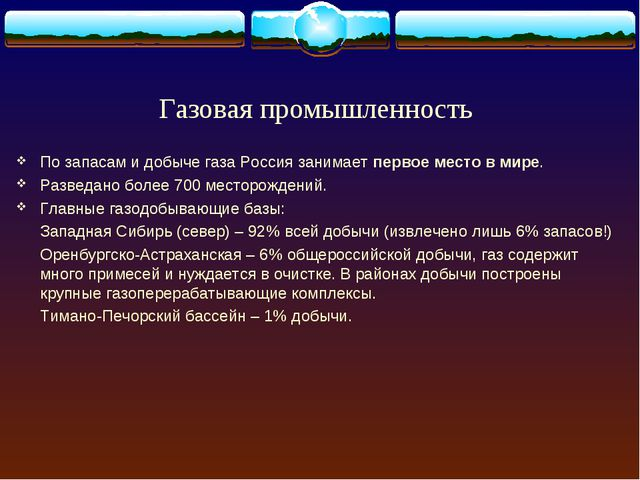 Газовая промышленность По запасам и добыче газа Россия занимает первое место...