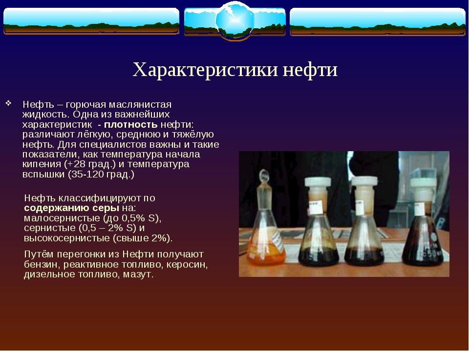 Характеристики нефти Нефть – горючая маслянистая жидкость. Одна из важнейших...