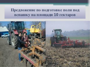 Предложение по подготовке поля под вспашку на площади 10 гектаров