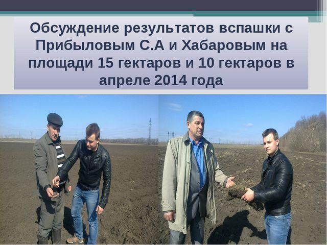 Обсуждение результатов вспашки с Прибыловым С.А и Хабаровым на площади 15 гек...