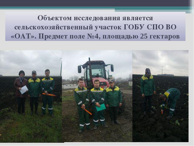 Объектом исследования является сельскохозяйственный участок ГОБУ СПО ВО «ОАТ»...