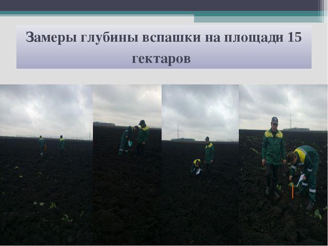 Замеры глубины вспашки на площади 15 гектаров