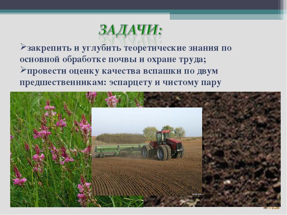 закрепить и углубить теоретические знания по основной обработке почвы и охран...