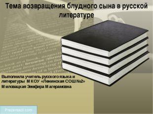 Выполнила учитель русского языка и литературы МКОУ «Ленинская СОШ№2» Миловац