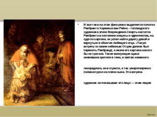 И все-таки на этом фоне резко выделяется полотно РембрантаХарменса ван Рейн