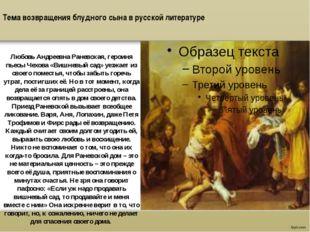 Любовь Андреевна Раневская, героиня пьесы Чехова «Вишневый сад» уезжает из с