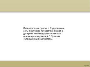 Интерпретация притчи о блудном сыне есть и в русской литературе. Сюжет о доч