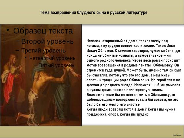 Тема возвращения блудного сына в русской литературе Человек, оторванный от до...