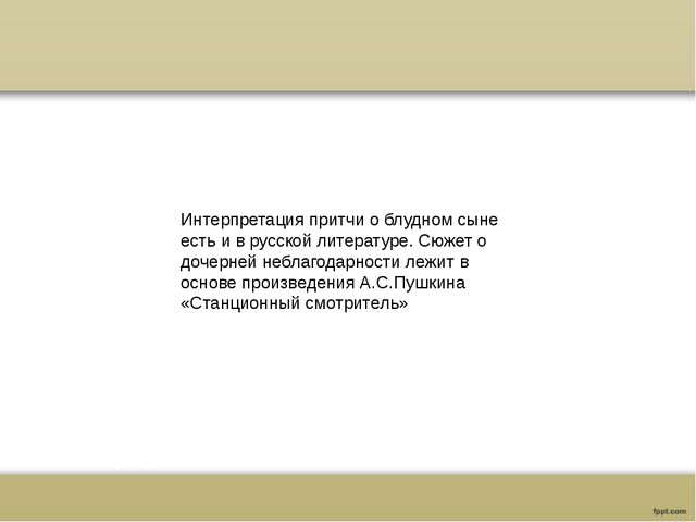 Интерпретация притчи о блудном сыне есть и в русской литературе. Сюжет о доч...