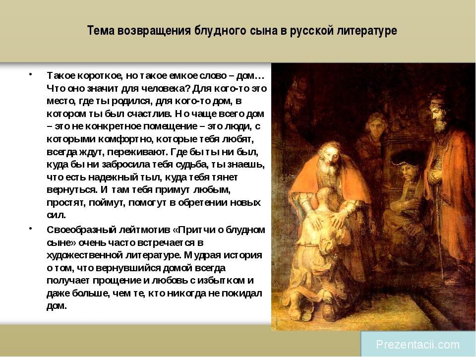 Тема возвращения блудного сына в русской литературе Такое короткое, но такое...