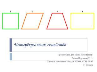 Четырёхугольное семейство Презентация для урока математики Автор Портнова Т.