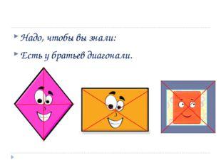 Надо, чтобы вы знали: Есть у братьев диагонали.