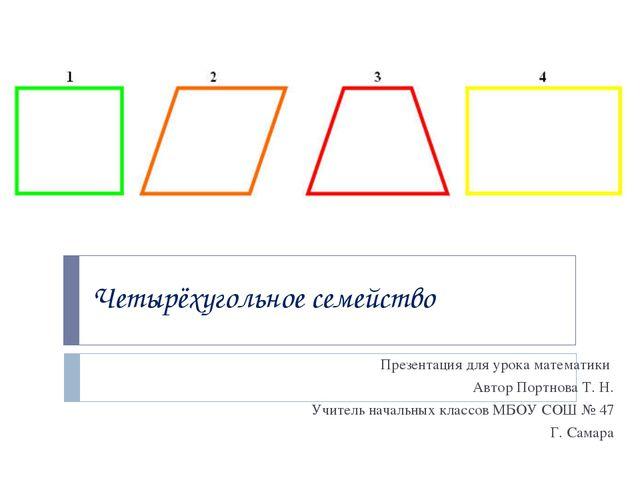 Четырёхугольное семейство Презентация для урока математики Автор Портнова Т....