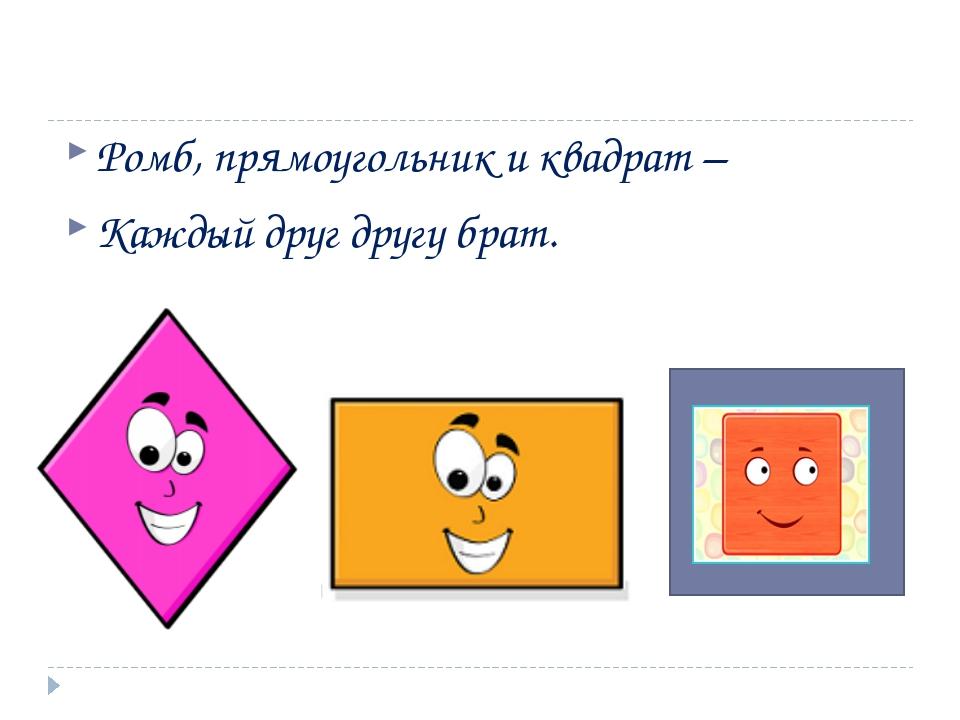 Ромб, прямоугольник и квадрат – Каждый друг другу брат.