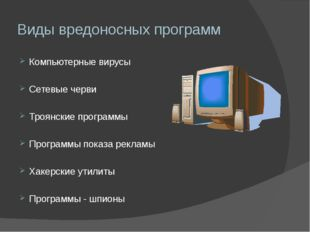 Виды вредоносных программ Компьютерные вирусы Сетевые черви Троянские програм