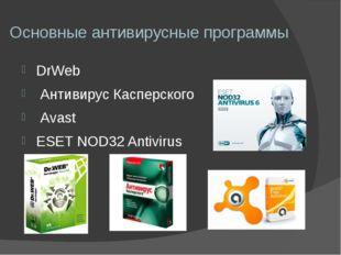 Основные антивирусные программы DrWeb Антивирус Касперского Аvast ESET NOD32