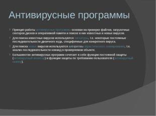 Антивирусные программы Принцип работы антивирусных программы основан на прове