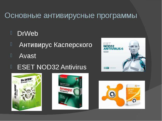 Основные антивирусные программы DrWeb Антивирус Касперского Аvast ESET NOD32...