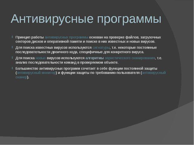 Антивирусные программы Принцип работы антивирусных программы основан на прове...