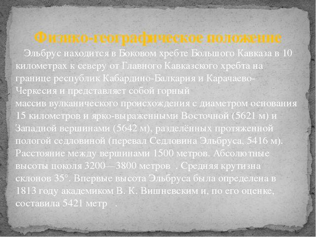 Эльбрус находится вБоковом хребтеБольшого Кавказав 10 километрах к северу...