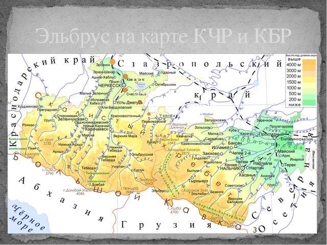 Эльбрус на карте КЧР и КБР