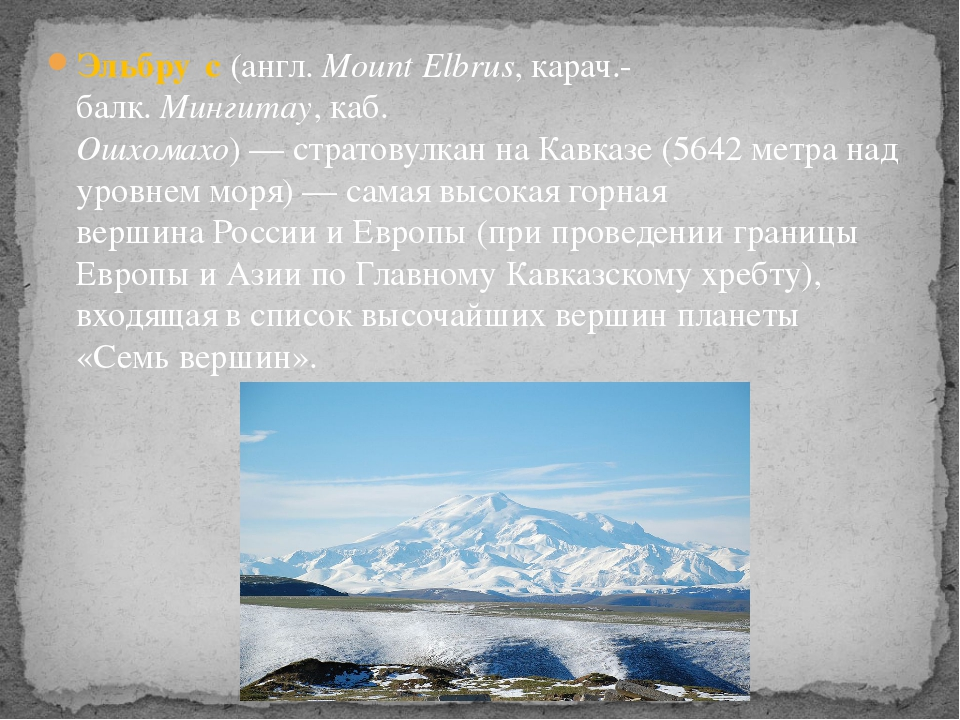 Эльбру́с(англ.Mount Elbrus,карач.-балк.Мингитау,каб. Ошхомахо)—стратов...