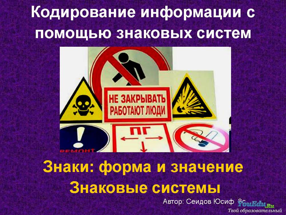 C:\Users\School\Downloads\1191_kodirovanie_informacii_s_pomoschjyu_znakovih_sistem.jpg