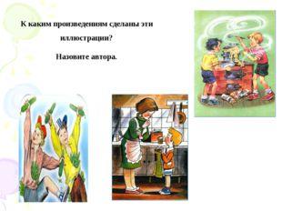 К каким произведениям сделаны эти иллюстрации? Назовите автора.
