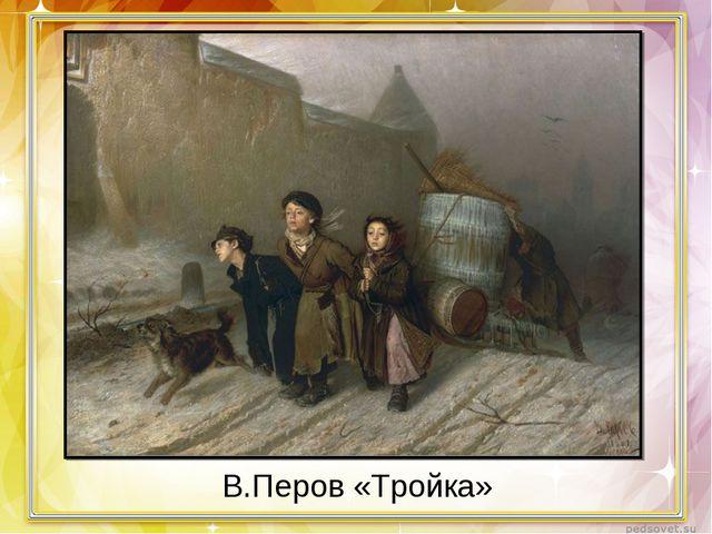 В.Перов «Тройка»