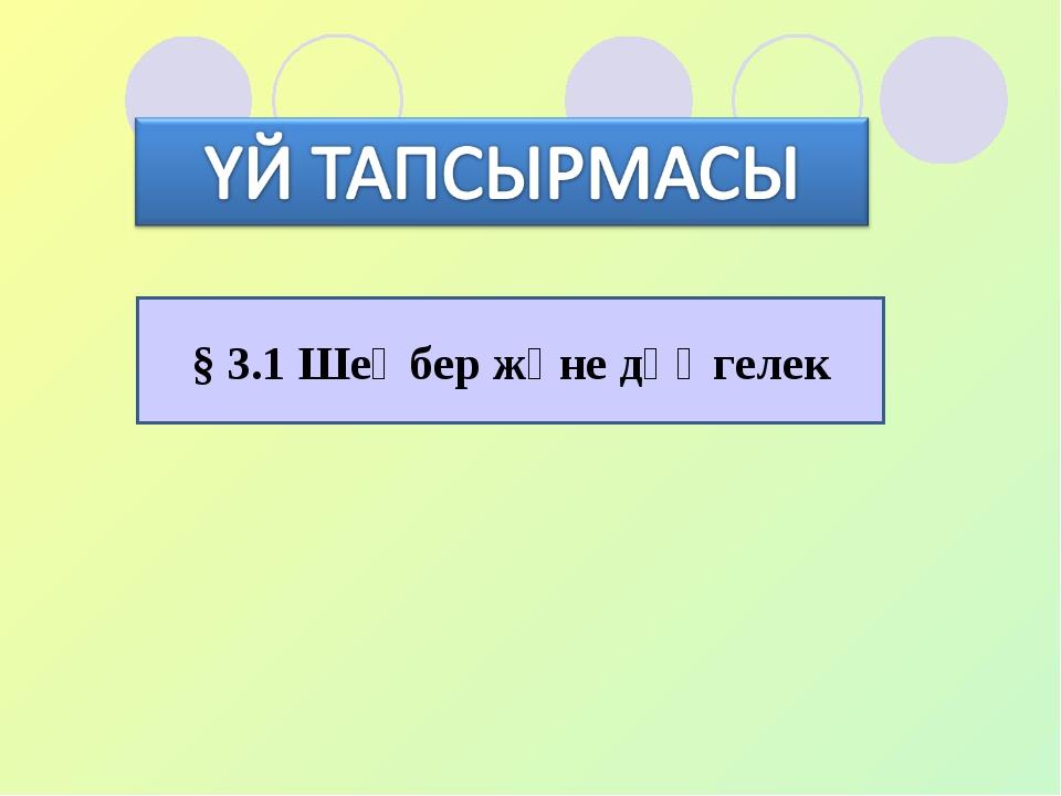 § 3.1 Шеңбер және дөңгелек