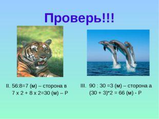 II. 56:8=7 (м) – сторона в 7 х 2 + 8 х 2=30 (м) – Р Проверь!!! III. 90 : 30 =
