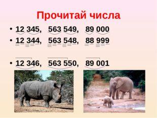 Прочитай числа 12 345, 563 549, 89 000 12 344, 563 548, 88 999 12 346, 563 55