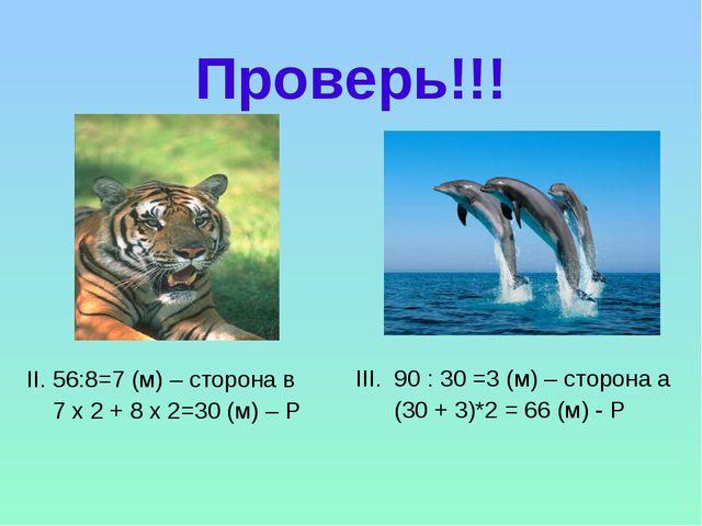 II. 56:8=7 (м) – сторона в 7 х 2 + 8 х 2=30 (м) – Р Проверь!!! III. 90 : 30 =...