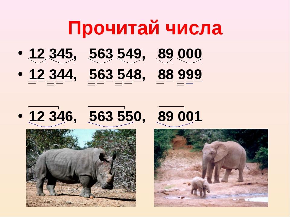 Прочитай числа 12 345, 563 549, 89 000 12 344, 563 548, 88 999 12 346, 563 55...
