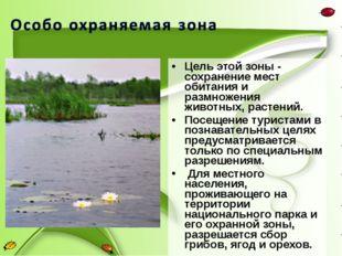 Цель этой зоны - сохранение мест обитания и размножения животных, растений. П
